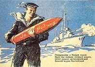 С новым годом. 1942
