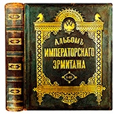 Альбом Императорского Эрмитажа