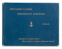 Рисунки судов военных флотов